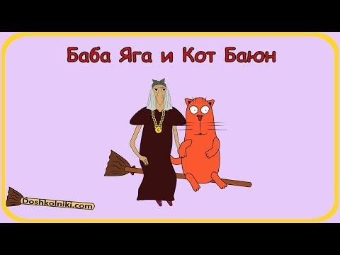 Баба Яга и Кот Баюн. 1 серия. Перелёт