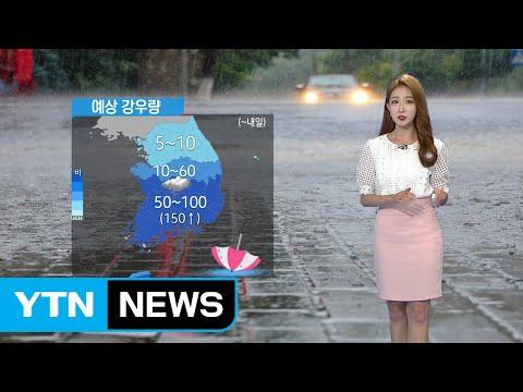 [날씨] 전국에 '가을장마' 시작...남부·제주도 국지성 호우 / YTN