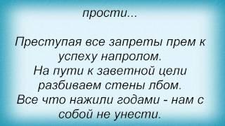 Слова песни Олег Винник - Плачут иконы