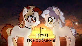 [PMV-Пони клип] EM!LY - Аскорбинка (мэйби бэйби cover by. tenderlybae)