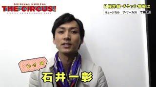 公式HP:http://www.thecircus.jp/ コミカル&スピード感重視の痛快冒険...