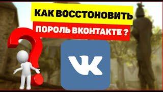 Как восстановить забытый пароль вконтакте через почту, без телефона?(Читайте тут http://workion.ru/kak-vosstanovit-parol-vkontakte.html Миллионы пользователей Вконтакте, каждый день заходят в сеть..., 2015-03-13T21:09:53.000Z)