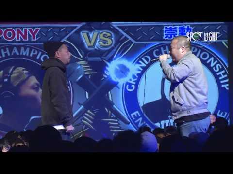 【SPOTLIGHT 2017 MC BATTLE】PONY vs 崇勲
