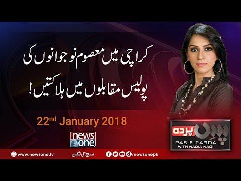 Pase Parda - 22-January-2018 - News One