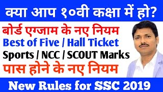 Скачать New Updates For SSC 10th Students Best Of 5 Sports Marks Combo Pass Scheme Must Watch Dinesh Sir