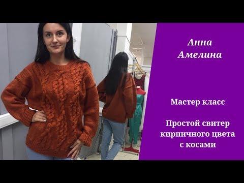 Простой свитер кирпичного цвета с косами