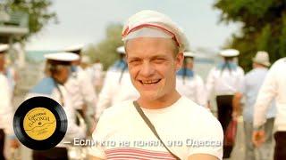 Это Одесса. Одесский пароход (2019)