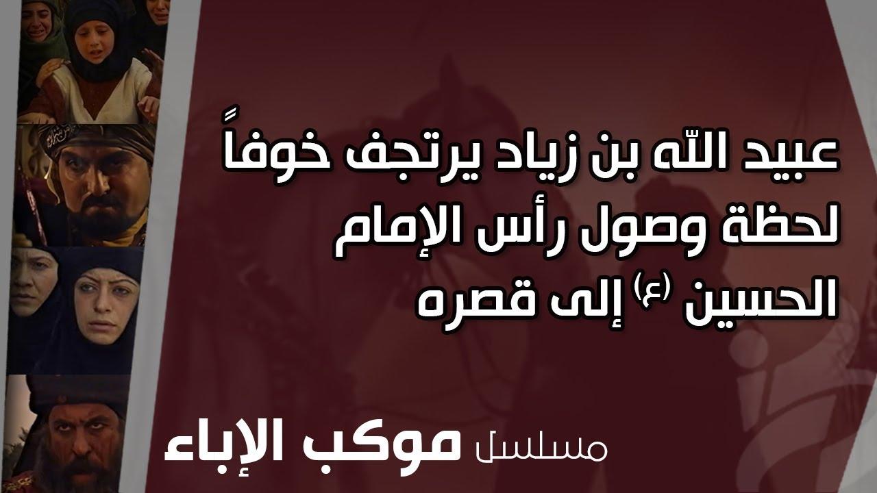عبيد الله بن زياد يرتجف خوفا لحظة وصول رأس الإمام الحسين ع إلى