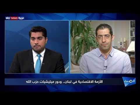 الأزمة الاقتصادية في لبنان.. ودور ميليشيات حزب الله