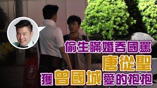 被乃哥兇狠問候老母 唐從聖收工當晚... | 台灣蘋果日報