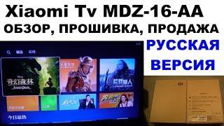 Обзор, настройка и продажа Xiaomi Tv Box MDZ-16-AA (Евро прошивка)