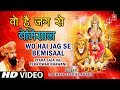 Download Woh Hain Jag Se Bemisaal  [Full Song] Pyara Saja Hai Tera Dwar Bhawani MP3 song and Music Video
