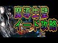 【グラサマ#2】魔導生壁イード 攻略 の巻【とっちー】