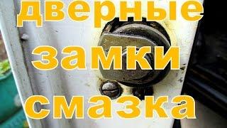 видео Не закрываются двери с брелка сигнализации ВАЗ (2110 - 2112)