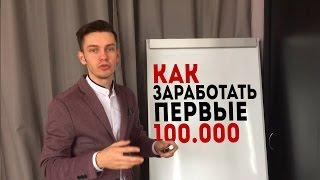 Как заработать свой минимальный оклад в 100000 рублей в месяц.