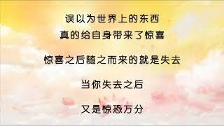 《白话佛法》精彩视频 第一册15 谈荣辱与牵挂