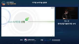 디지털 녹색기술 설명회_2020 대한민국 기술사업화대전