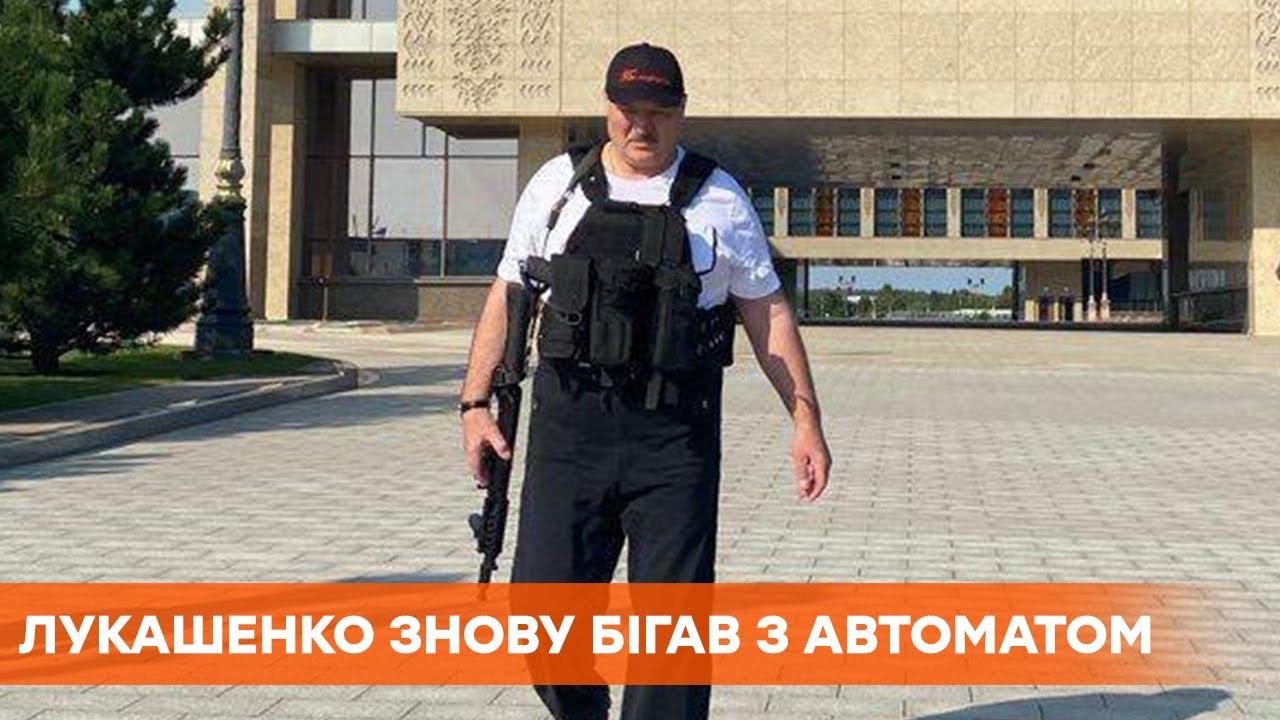 Праздник с автоматом в руках Как Лукашенко отмечал свой день рождения под протесты в Беларуси
