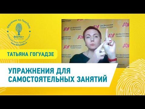 Татьяна Гогуадзе. Чем заниматься с ребёнком на самоизоляции