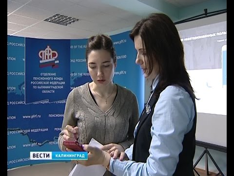 Пенсия в Калининграде -