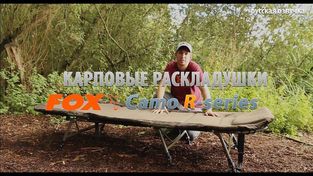 Компактная раскладушка Asketic - YouTube