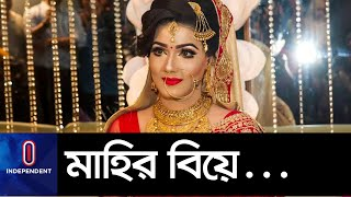 Mahi Wedding (বিয়ে করলেন মাহি) 26 May 2016