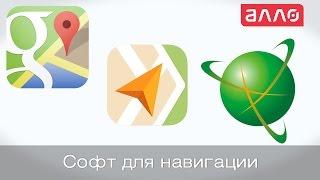 видео 5 лучших приложений-навигаторов для Android