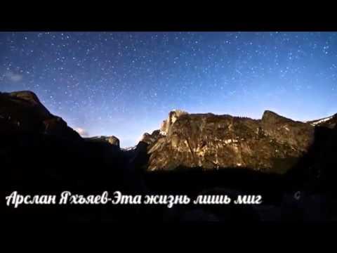 Арслан Яхъяев- Эта жизнь лишь миг