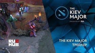 Трейлер The Kiev Major