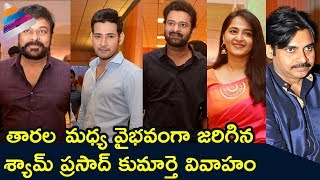 Celebs at Shyam Prasad Reddy Daughter Wedding | Chiranjeevi | Pawan Kalyan | Mahesh Babu | Prabhas