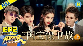 "[ENGSUB]""Keep Running S5"" EP2 Full-Protect treasure I /ZJSTVHD/"