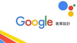 十分鐘精通 Google 表單設計!(訂餐表格、課程報名表、線上測驗)