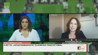 2021.02.02▪︎ Συνέντευξη στο κεντρικό δελτίο ειδήσεων στο «Δίκτυο» με την Χρύσα Κοσμίδου .