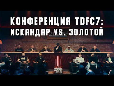 Конференция Top Dog 7: Золотой, Искандар, Анубис, Чибис, ВДВ, Казах, Гаджи, Бовар