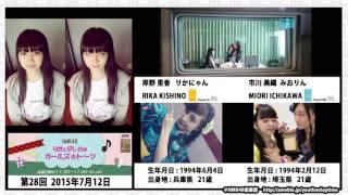 岸野里香 藤江れいな 梅田彩佳 市川美織 NMB48 りかとだれかのガールズ☆...
