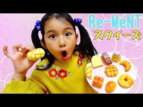 Re-MeNTもっちりベーカリー☆スクイーズ王道パンがいっぱい♡himawari-CH