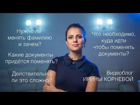 Менять ли фамилию после замужества Какие документы придётся менять Wedding blog Ирины Корневой