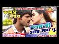 Balam Ji I Love You Love You(Khesari Lal Yadav,Honey B)Dj S Raj(Rohtas Jilla)