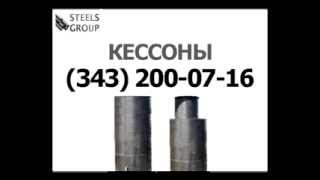 видео Что такое кессон для скважины и его применение