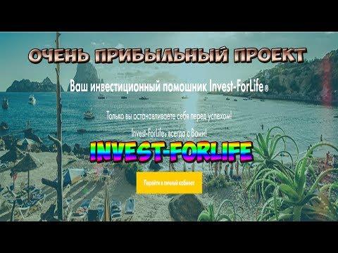 Новый уникальный проект Invest-ForLife