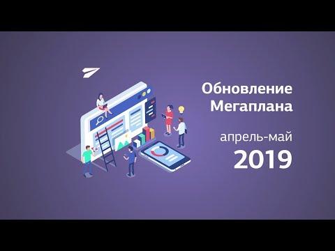 Обновление Мегаплана: Апрель - Май 2019