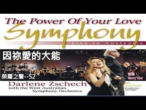榮耀之聲--052The Power Of Your Love你愛的大能...中英文歌詞字幕...英文詩歌 - YouTube
