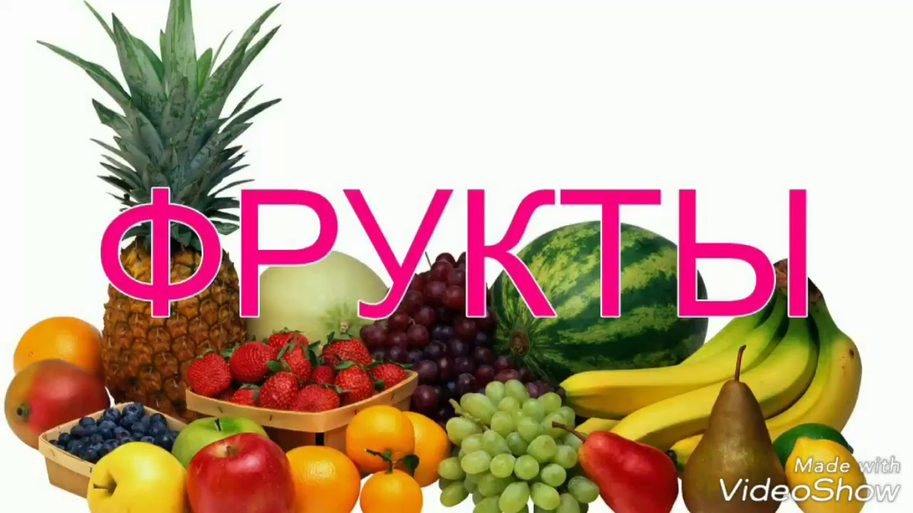 надпись фрукты фото вот под