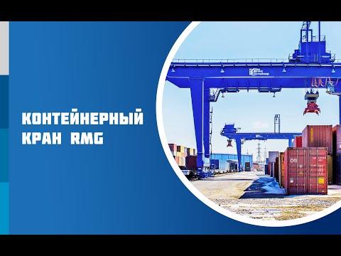 Козловой контейнерный кран RMG