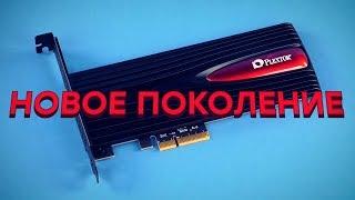 SSD-накопители Plextor M9Pe: 3D NAND TLC + PCIe + NVMe Mp3