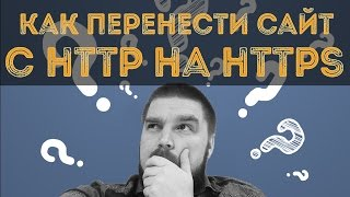 видео Переход WordPress на HTTPS: 2 способа