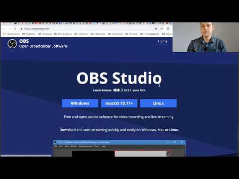Как сделать запись экрана и веб камеры одновременно. OBS Studio