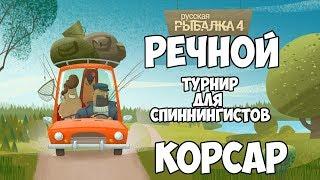 БАГИ - Русская Рыбалка 4/Russian Fishing 4