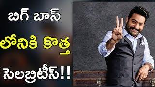 Special celebrate Entry In Bigg Boss Telugu Show   Jr NTRs Big Boss Telugu Episode   Ready2release