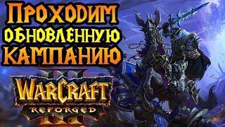 прохождение кампании Warcraft 3 Reforged. Высокая сложность